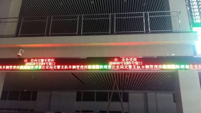 西安市五龙车管所_忻州交警车管所排队叫号机案例