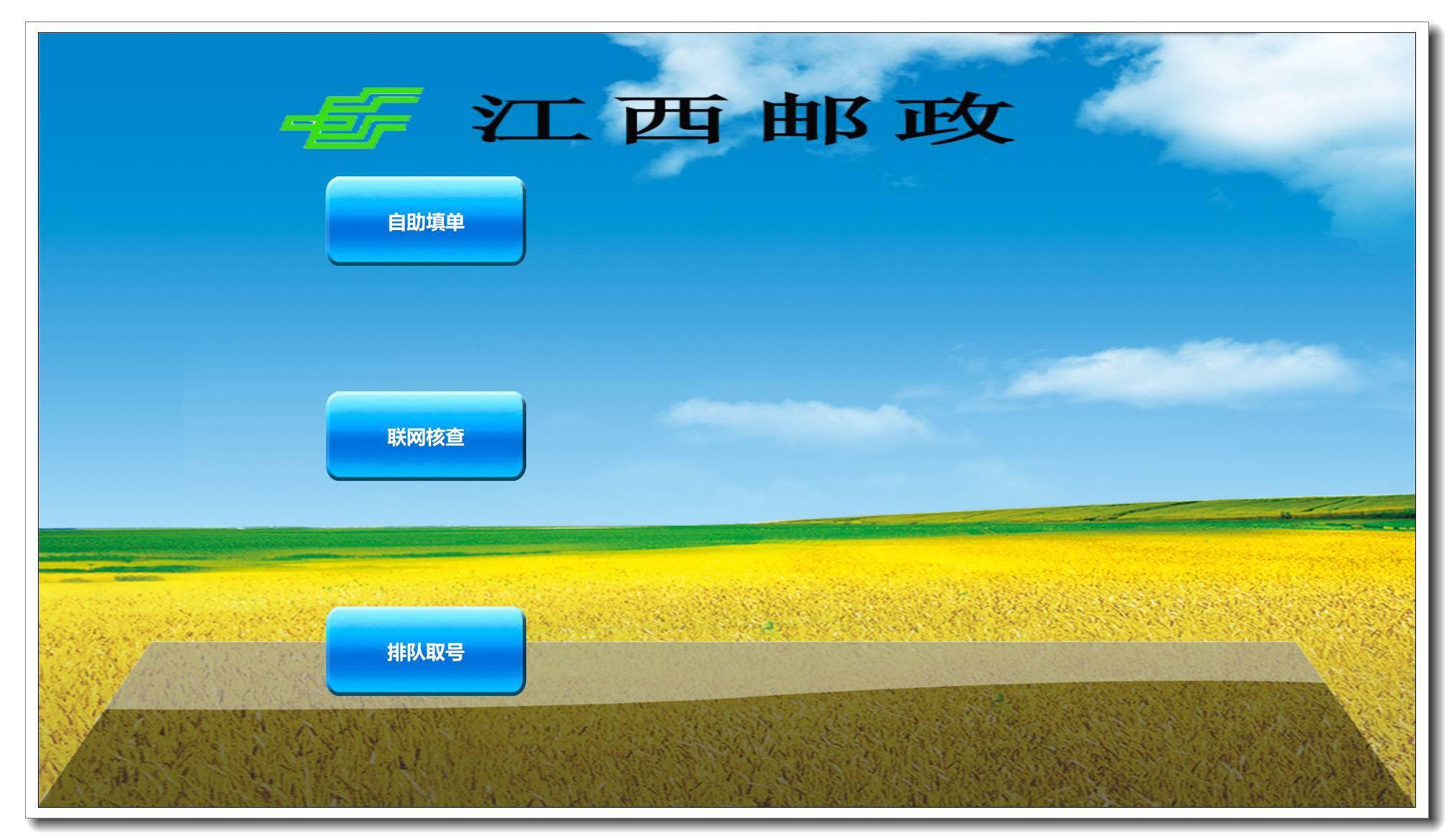 111江西邮政自助填单及精准营销系统