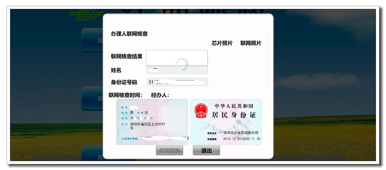 江西邮政自助填单及精准营销系统